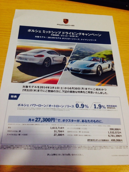 Printed March 2014. The Boxster GTS Brochure 981