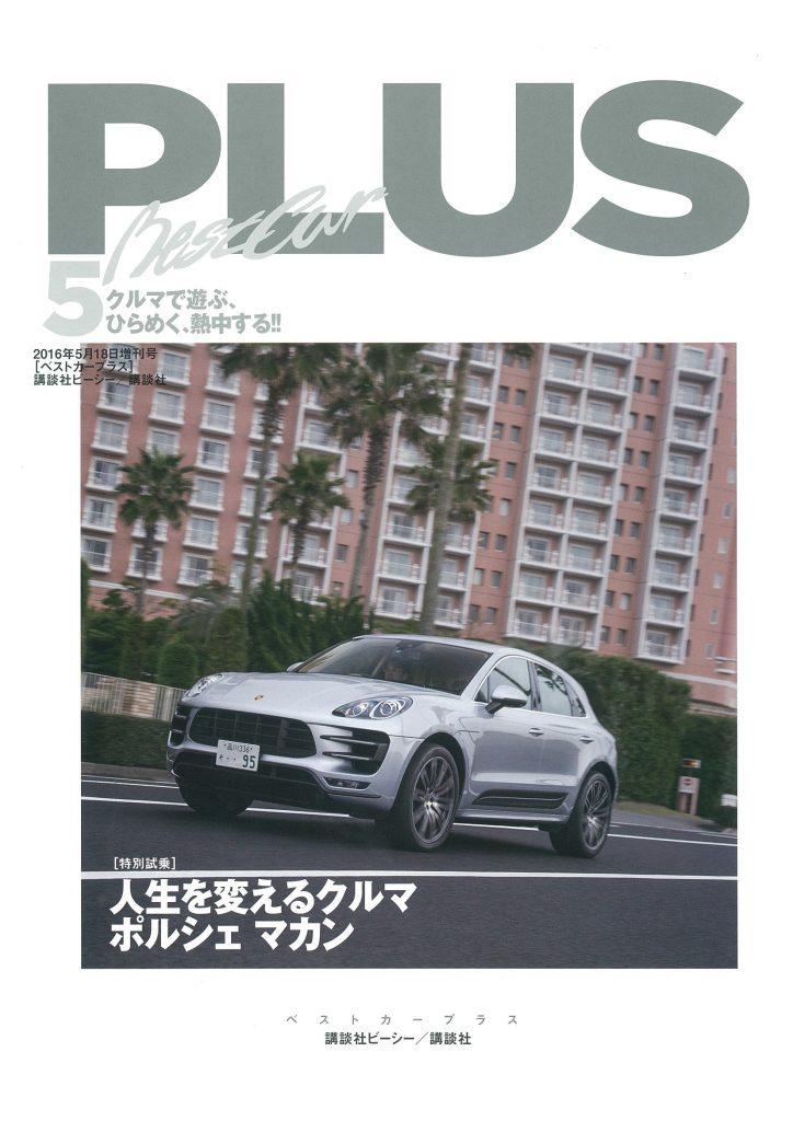 Blog写真-PLUS2